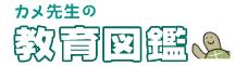 kyouikuzukan.jpg